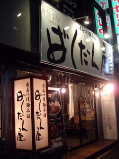 廣島つけ麺本舗 ばくだん屋 西新宿店