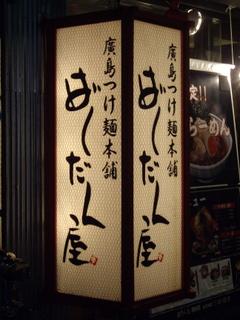 廣島つけ麺本舗 ばくだん屋 西新宿店 縦看板