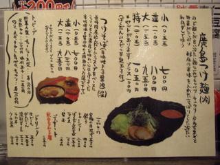 廣島つけ麺本舗 ばくだん屋 西新宿店 メニュー