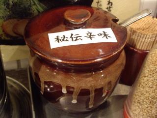 廣島つけ麺本舗 ばくだん屋 西新宿店 秘伝辛味