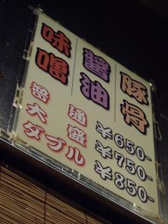 ラーメン マキタ メニュー