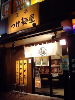 つけ麺屋麦亭