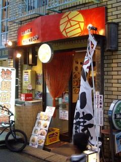 拉麺研究所 香