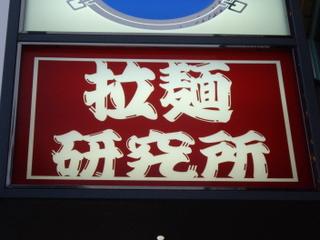 拉麺研究所 香 看板