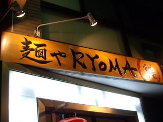 麺やRYOMA 看板