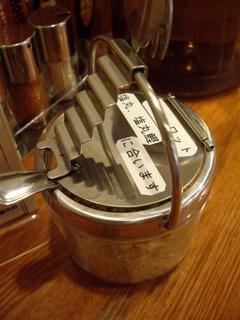 麺やRYOMA 乾燥エシャレット