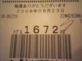 2008-08-23_22-37.jpg