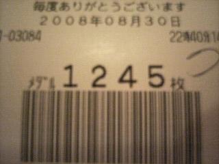 2008-08-30_22-34.jpg