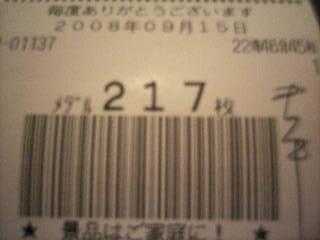 2008-09-15_22-41.jpg