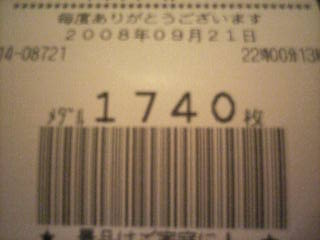 2008-09-21_21-54.jpg