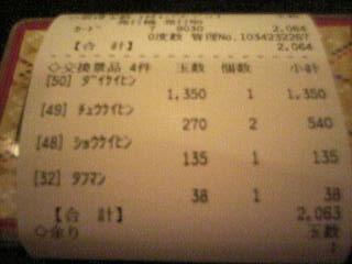 2008-12-20_20-50.jpg
