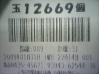 2009-01-31_22-17.jpg