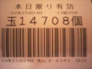 2009-05-04_22-51.jpg