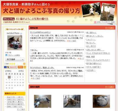 新美敬子さんブログトップページ