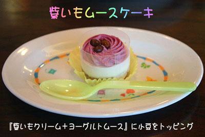 紫いもムースケーキ (犬用)