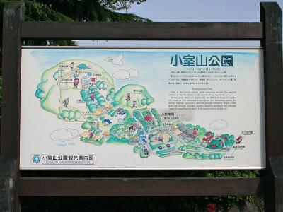 小室山公園 マップ