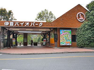 伊豆バイオパーク