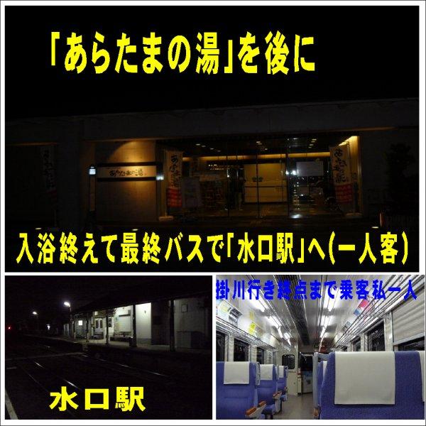 天浜線-3