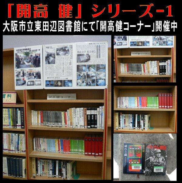 図書館-開高健シリーズ
