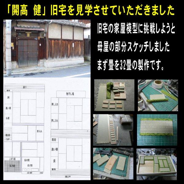 開高健-旧宅 模型 畳