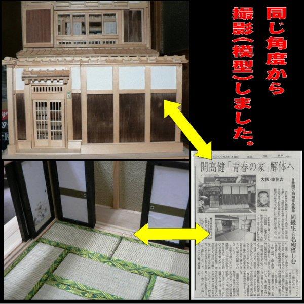 読売記事-模型