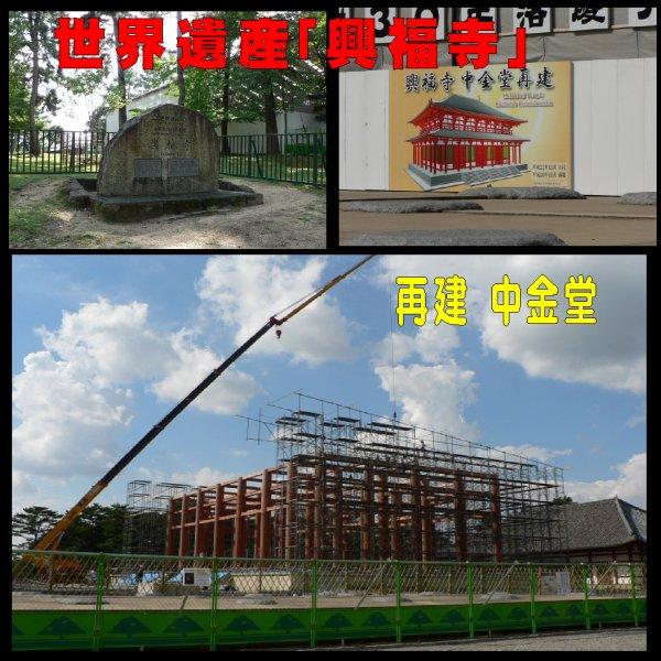 興福寺再建