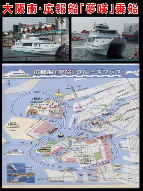 広報船-1
