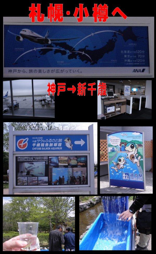 札幌・小樽へ