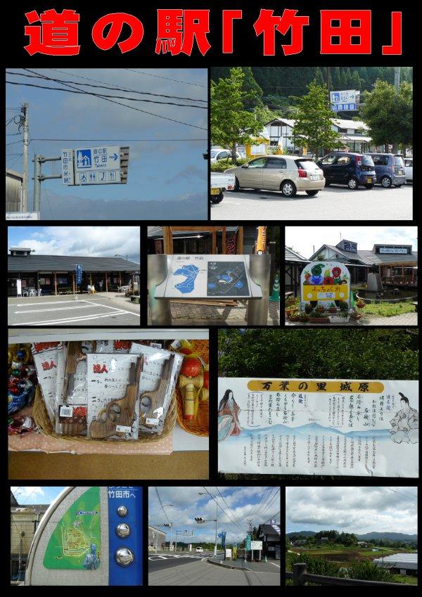 道の駅「竹田」