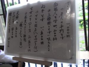 2009_08100256.jpg