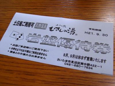 2009_08120019.jpg