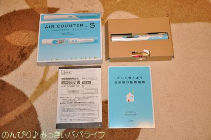 aircounter1.jpg