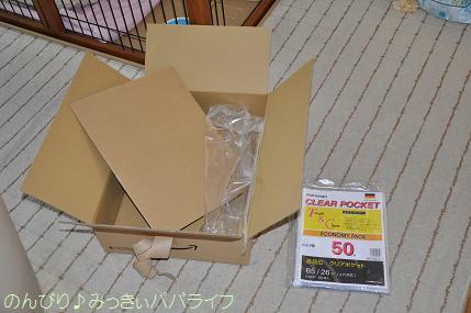 amazonjpbox3.jpg