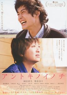 chirashi-antokinoinochi.jpg