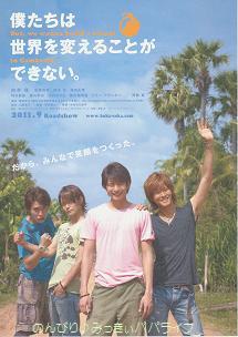 chirashi-bokutachiwasekaiokaerukotogadekinai.jpg