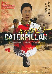 chirashi-caterpillar2.jpg