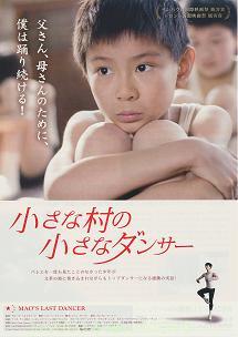 chirashi-chiisanamuranochiisanadancer.jpg