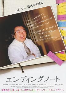 chirashi-endingnote.jpg