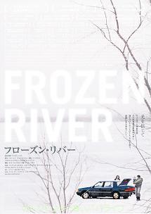 chirashi-frozenriver.jpg