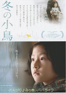 chirashi-fuyunokotori.jpg