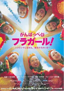 chirashi-ganbappefuragaaru.jpg