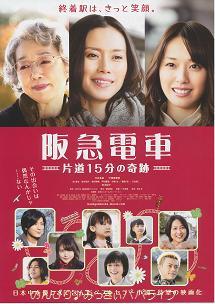 chirashi-hankyudensha.jpg