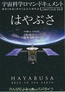 chirashi-hayabusa.jpg