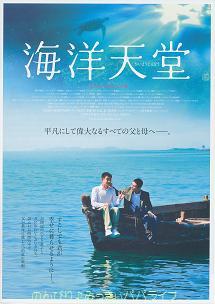chirashi-kaiyoutendou.jpg