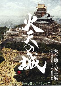 chirashi-katennoshiro.jpg