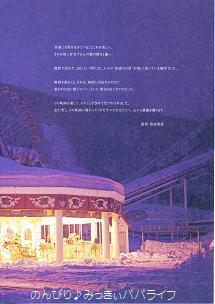 chirashi-kotobanonaifuyu3.jpg