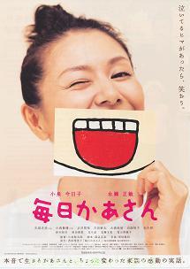 chirashi-mainichikaasan1.jpg