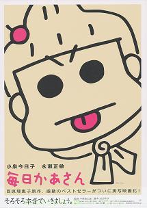 chirashi-mainichikaasan2.jpg