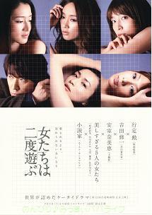 chirashi-onnatachiwanidoasobu.jpg