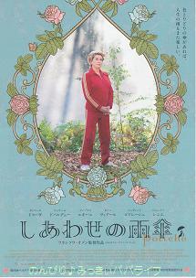 chirashi-shiawasenoamagasa.jpg